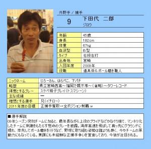 9 shimotashiro